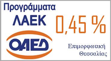 ΛΑΕΚ 0,45%